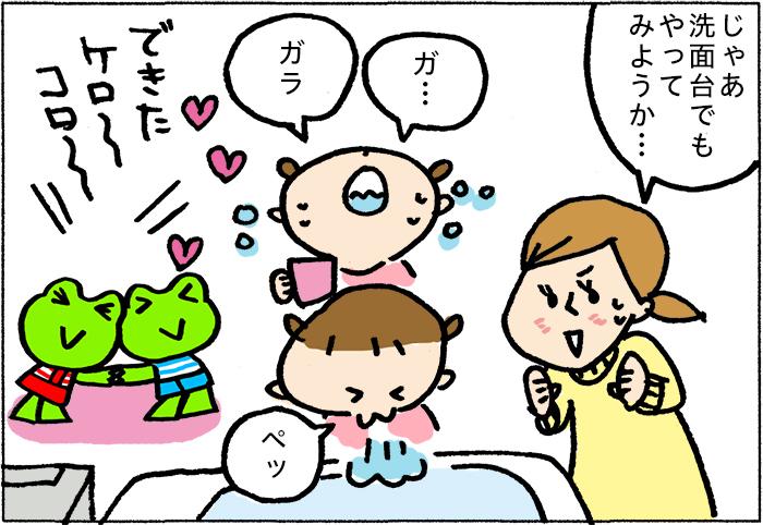 【抽選でプレゼント!】子どもの「うがい」、マスターしたいならこの方法。の画像21