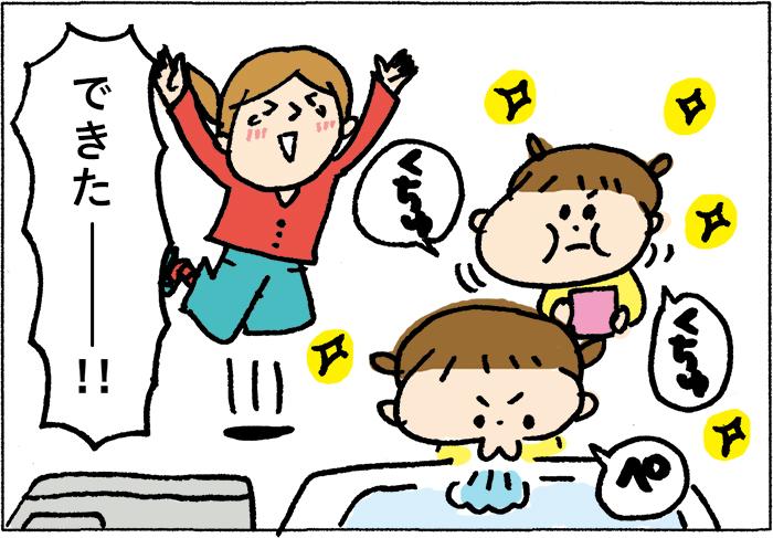 【抽選でプレゼント!】子どもの「うがい」、マスターしたいならこの方法。の画像13