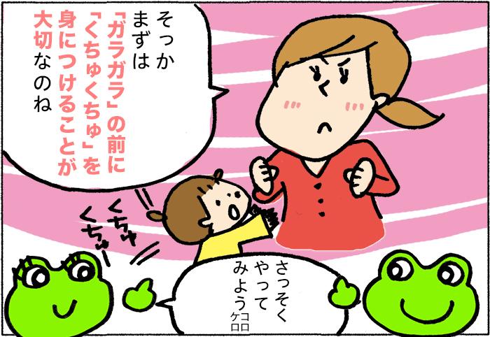 【抽選でプレゼント!】子どもの「うがい」、マスターしたいならこの方法。の画像7