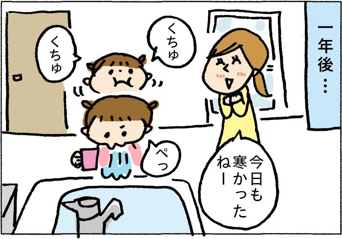 【抽選でプレゼント!】子どもの「うがい」、マスターしたいならこの方法。の画像16