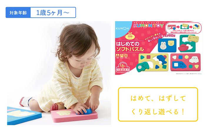 「手先遊び」が生活習慣にも役立つ!?1歳〜1歳半におすすめのおもちゃとは。の画像4