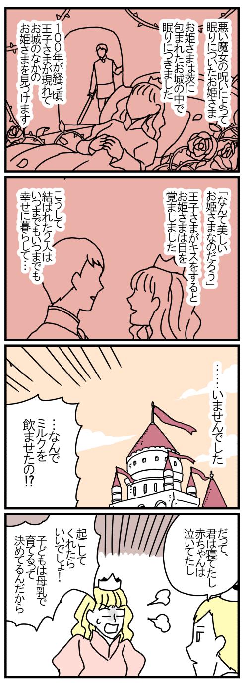 王子さまと幸せに...なってない!? / ママはねむり姫 第1話の画像1