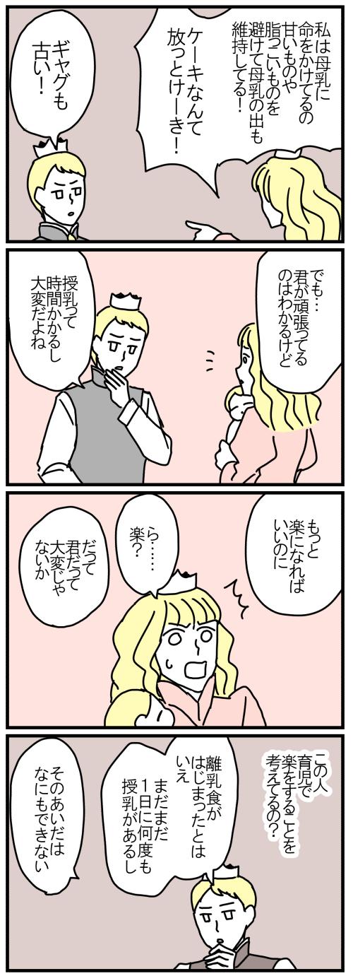 王子さまと幸せに...なってない!? / ママはねむり姫 第1話の画像3