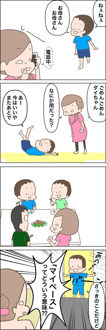 「先生はやさしいけど、いい人じゃないかも…」7歳長男がそう思う理由とは!?の画像7