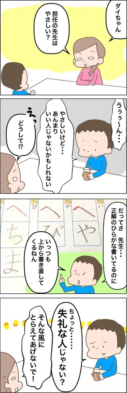 「先生はやさしいけど、いい人じゃないかも…」7歳長男がそう思う理由とは!?の画像5