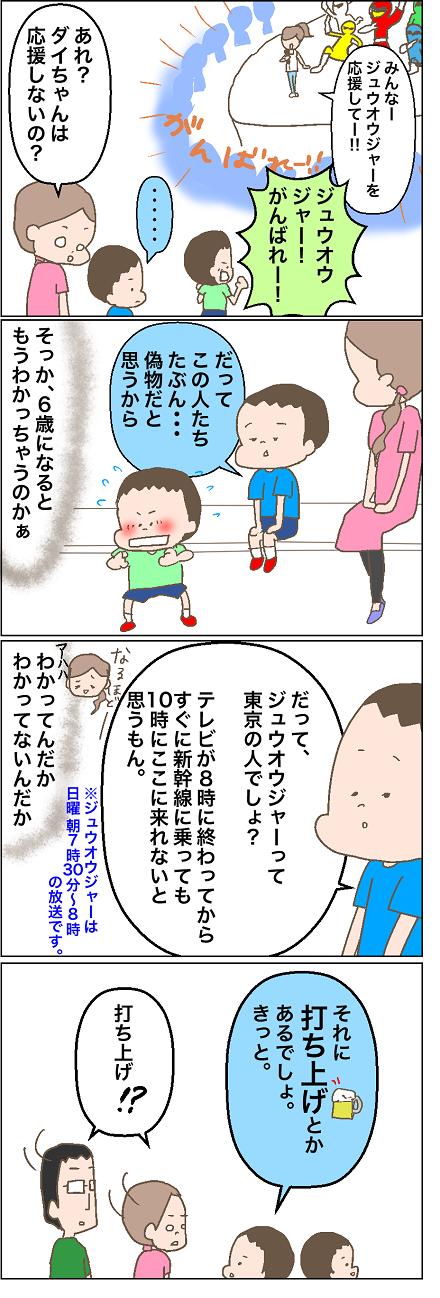 「先生はやさしいけど、いい人じゃないかも…」7歳長男がそう思う理由とは!?の画像11