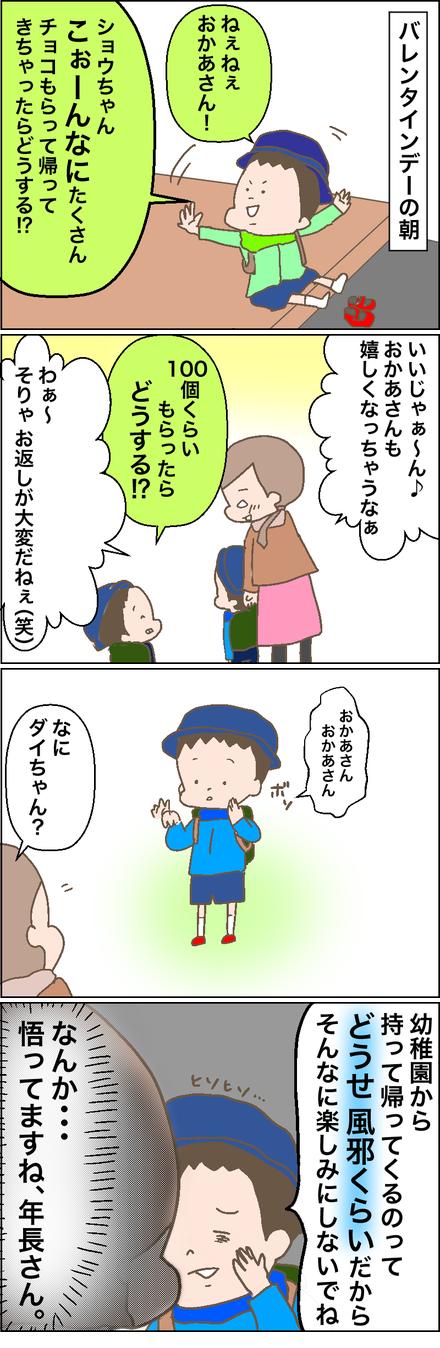 「先生はやさしいけど、いい人じゃないかも…」7歳長男がそう思う理由とは!?の画像13