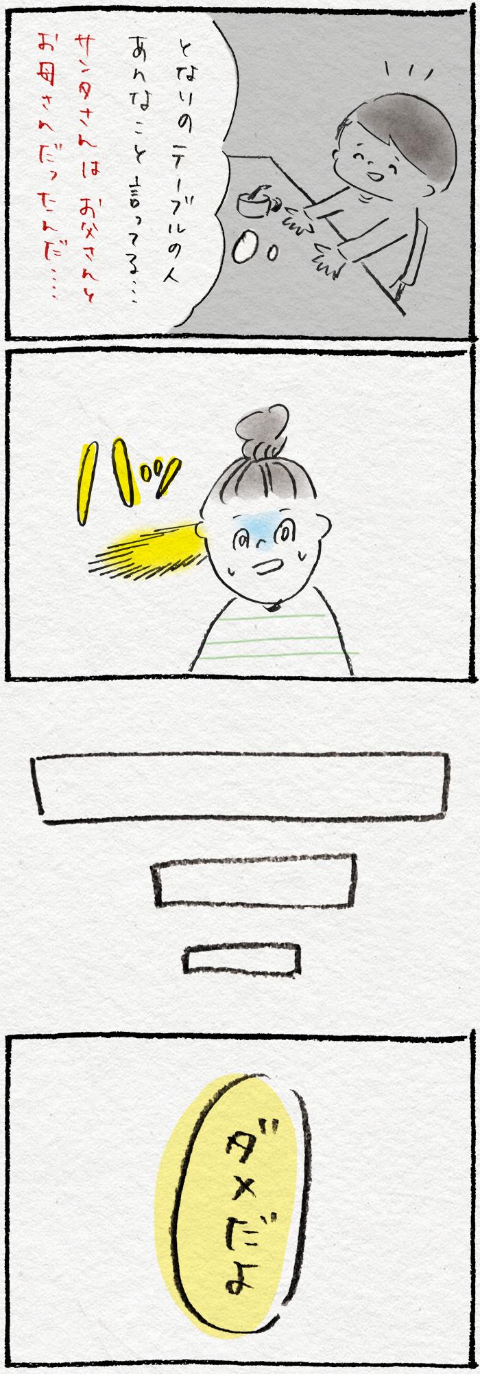 サンタの話は「家の中」でした方が良いワケ(笑)の画像4