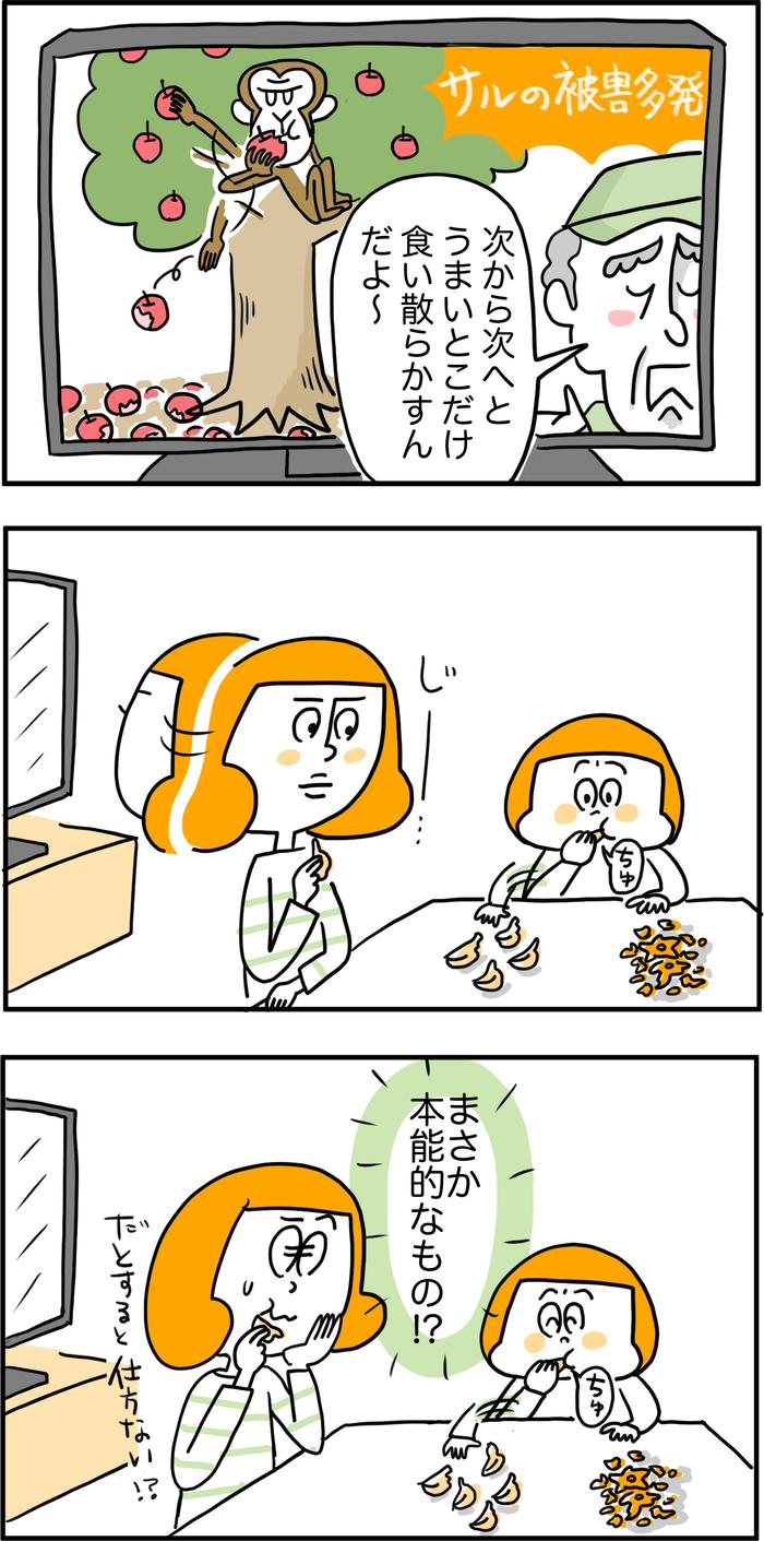 """みかんの食べ方が""""贅沢""""な2歳娘。TVを見て「これが理由!?」と思った出来事の画像2"""