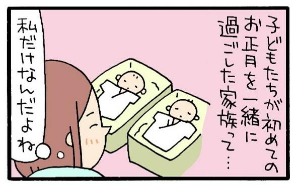 """やっぱり""""お正月の食べ物""""が恋しい!出産後、病院で過ごした年末年始の思い出の画像7"""