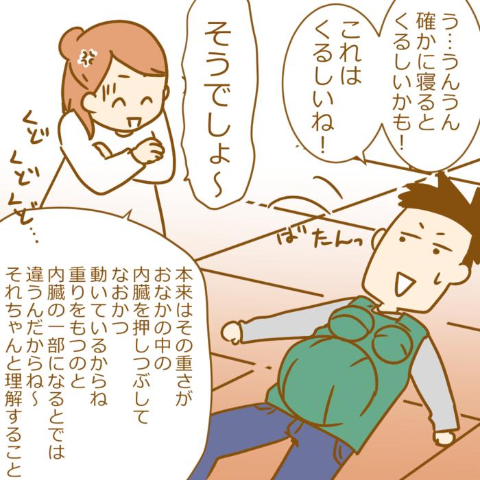筋トレ大好き夫が、重りつきジャケットで妊婦体験。妻ビックリの反応とは…?の画像8