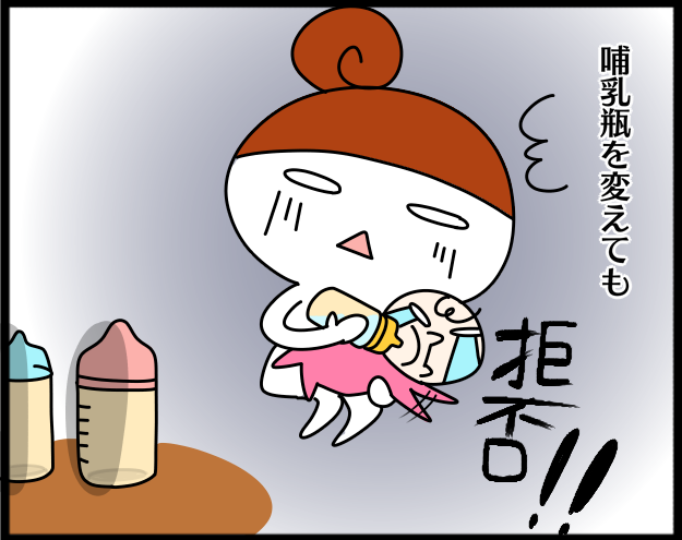 この日は娘を預けたい。でも突然、哺乳瓶でミルクを飲んでくれなくなって…!?の画像6