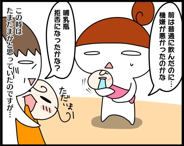 この日は娘を預けたい。でも突然、哺乳瓶でミルクを飲んでくれなくなって…!?の画像4