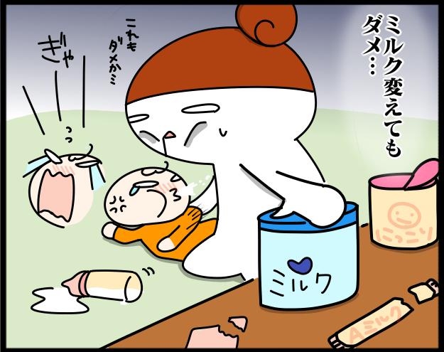 この日は娘を預けたい。でも突然、哺乳瓶でミルクを飲んでくれなくなって…!?の画像9