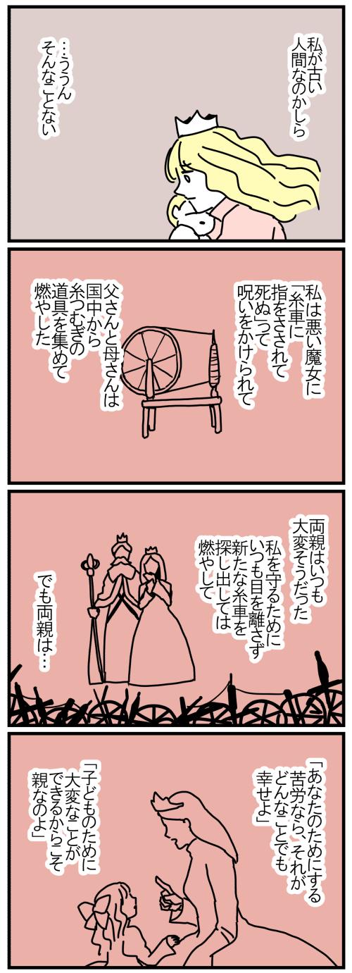 ねむり姫の過去 / ママはねむり姫 第2話の画像3
