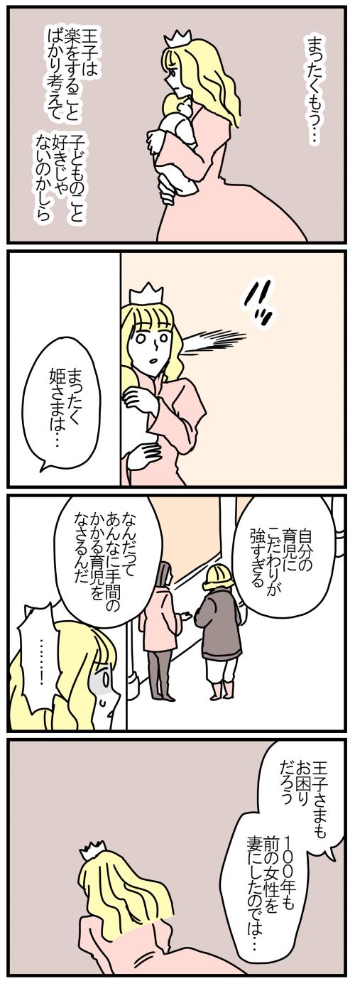 ねむり姫の過去 / ママはねむり姫 第2話の画像2