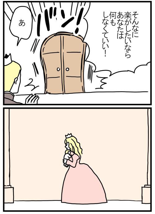 ねむり姫の過去 / ママはねむり姫 第2話の画像1