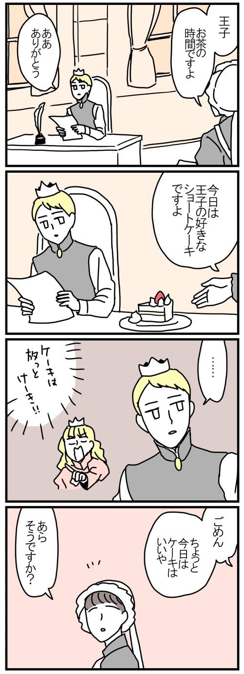 ねむり姫の過去 / ママはねむり姫 第2話の画像5