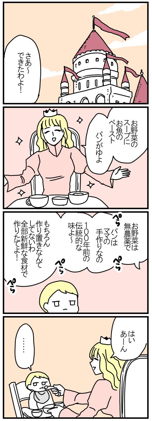 姫のたゆまぬ「努力」 / ママはねむり姫 第3話の画像3