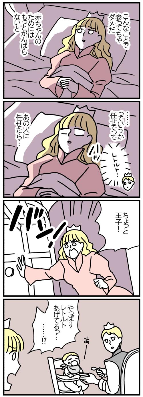 姫、もう限界 / ママはねむり姫 第4話の画像6