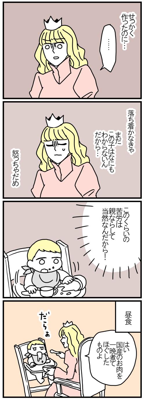 姫、もう限界 / ママはねむり姫 第4話の画像3