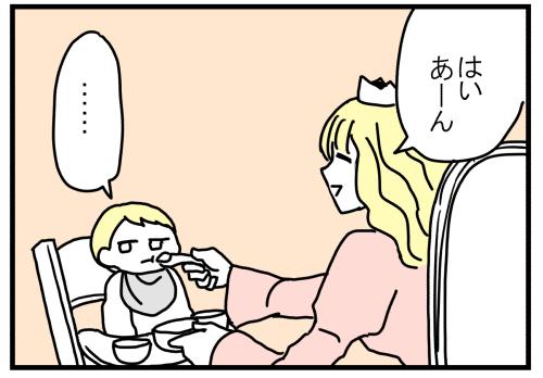 姫、もう限界 / ママはねむり姫 第4話の画像1