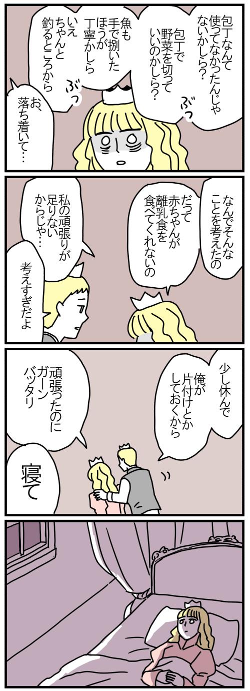 姫、もう限界 / ママはねむり姫 第4話の画像5