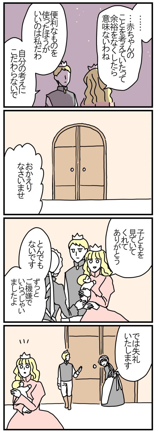 姫の呪いが解ける時 / ママはねむり姫 第5話の画像5