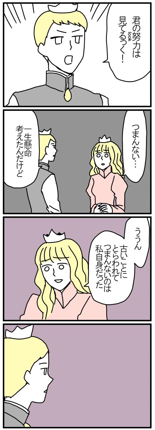 姫の呪いが解ける時 / ママはねむり姫 第5話の画像4