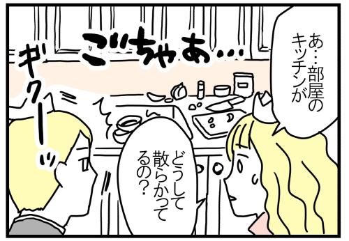 姫の呪いが解ける時 / ママはねむり姫 第5話の画像6