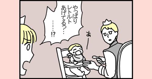 姫の呪いが解ける時 / ママはねむり姫 第5話のタイトル画像