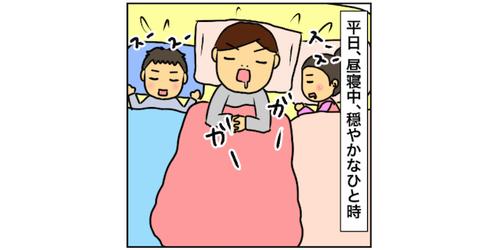子どもたちとの昼寝中、パパが突然の帰宅。ママの口から出た第一声は!?(笑)のタイトル画像