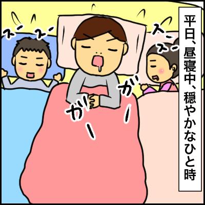 子どもたちとの昼寝中、パパが突然の帰宅。ママの口から出た第一声は!?(笑)の画像1