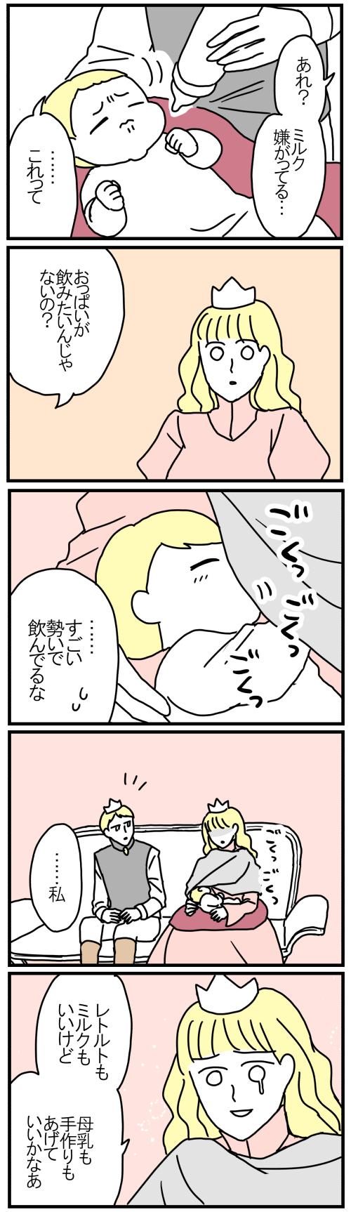 王子が気づかせてくれたこと / ママはねむり姫 第6話の画像3