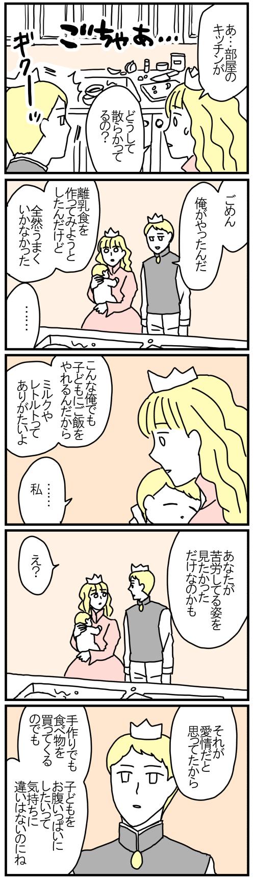 王子が気づかせてくれたこと / ママはねむり姫 第6話の画像1