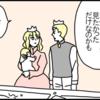 王子が気づかせてくれたこと / ママはねむり姫 第6話のタイトル画像