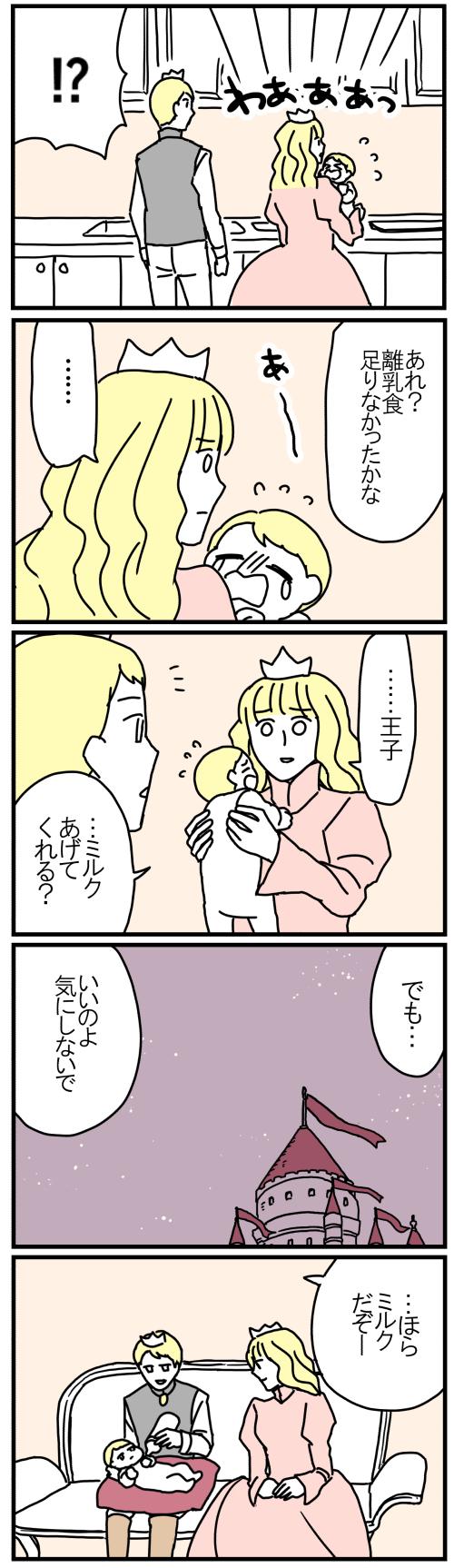 王子が気づかせてくれたこと / ママはねむり姫 第6話の画像2