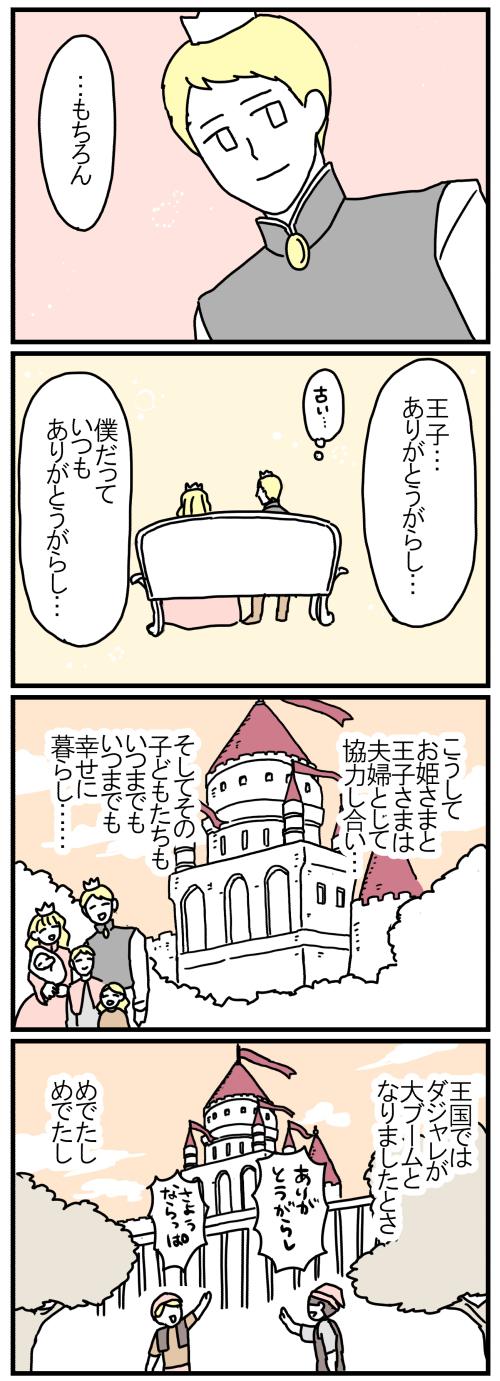 王子が気づかせてくれたこと / ママはねむり姫 第6話の画像4