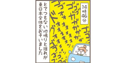 3.11も「いつもの朝」だった。子育てをしていた私の震災体験談 (1)のタイトル画像