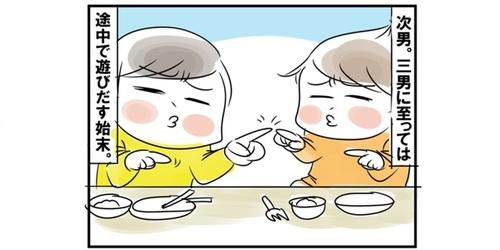 遊び食べが始まった時は…我が家流「声かけ」で、ソッコー食事が進む!のタイトル画像