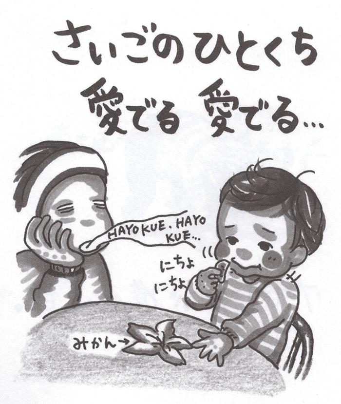 思ってたのと違うけど、これはこれで幸せかも?愛しのドタバタ育児日記!の画像7