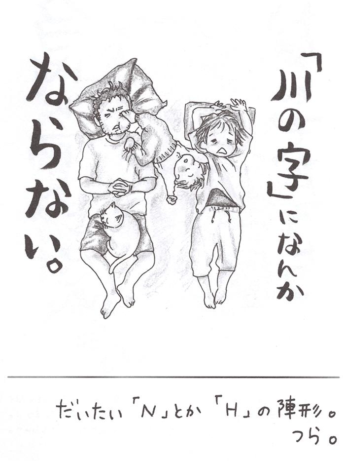 思ってたのと違うけど、これはこれで幸せかも?愛しのドタバタ育児日記!の画像11