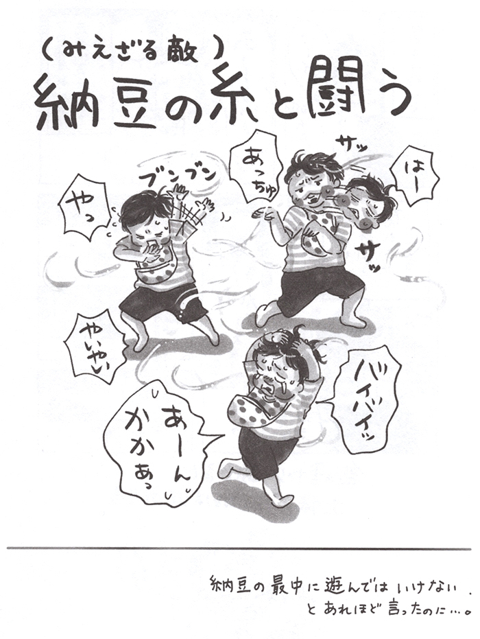 納豆vs2歳息子!ネバネバが頭についたとき、まさかのリアクション!(笑)の画像13