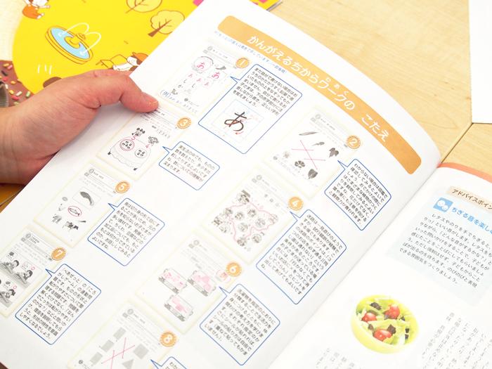 幼児教育、どんな教材がうちの子に合ってるの?悩める編集部ママの元に届いたのは…の画像56