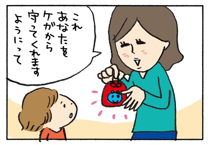 「もしも」を考えた事があるママに。子育て家庭にオススメな『おまもり』とは?の画像27