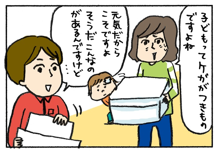 「もしも」を考えた事があるママに。子育て家庭にオススメな『おまもり』とは?の画像10