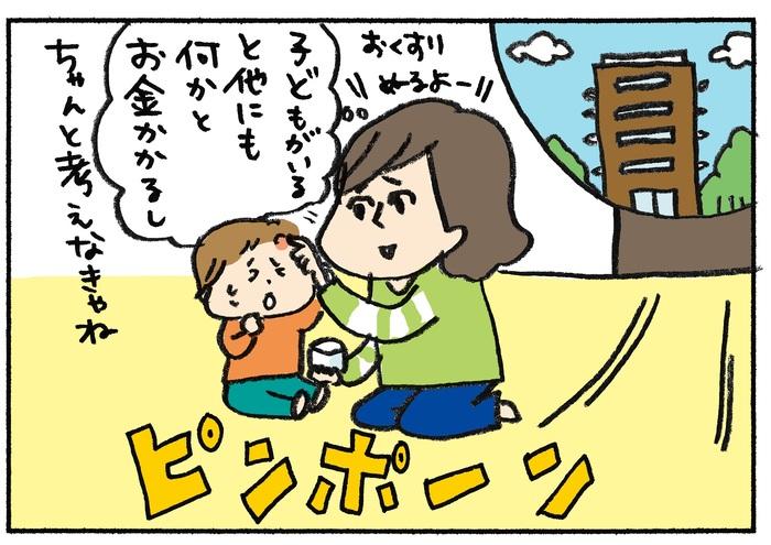 「もしも」を考えた事があるママに。子育て家庭にオススメな『おまもり』とは?の画像8
