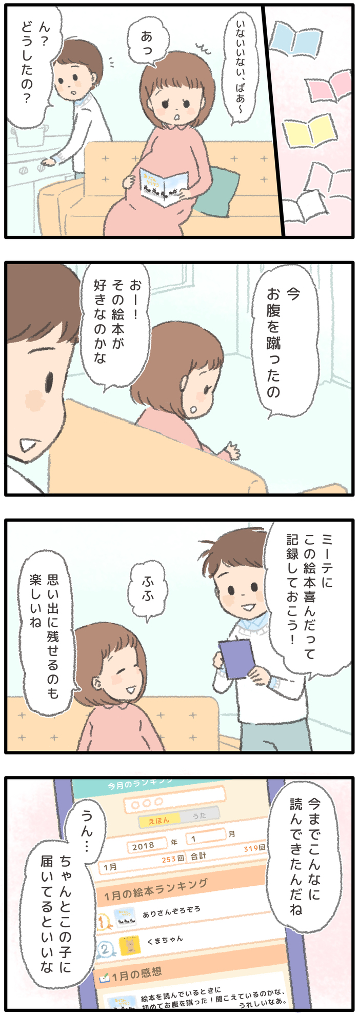 「妊娠中から始めて良かった」ママとパパがそう思った、親になるための準備とは?の画像5
