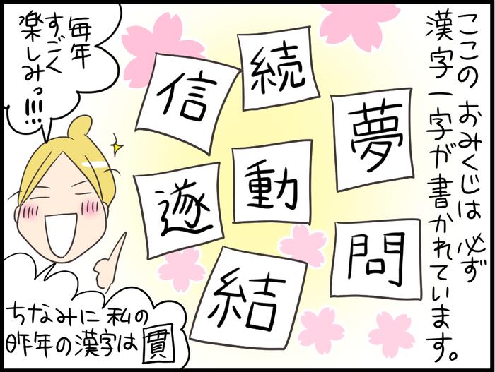 一年の計は元旦にあり!「漢字一字で今年を占うおみくじ」を家族で引いてみたの画像1