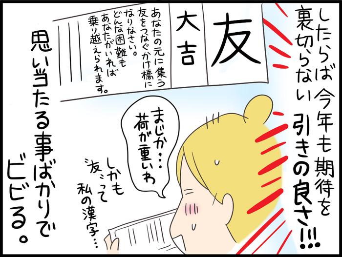 一年の計は元旦にあり!「漢字一字で今年を占うおみくじ」を家族で引いてみたの画像2
